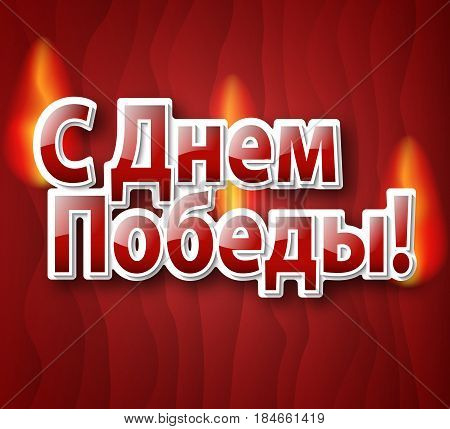Victory Day. 9th May.9 May design vector graphics.Vector illustration on red background.Russian text means victory day
