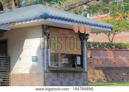 TAINAN TAIWAN - DECEMBER 12, 2016: Anping old fort ticket ofice. Anping old fort was a fortress built over ten years from 1624 to 1634 by the Dutch East India Company.