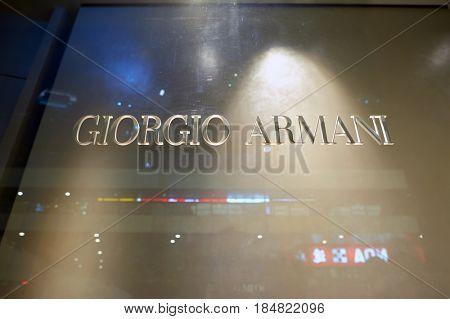 HONG KONG - CIRCA DECEMBER, 2015: close up shot of Giorgio Armani sign on a builing in Hong Kong. Giorgio Armani S.P.A.  is an Italian fashion house