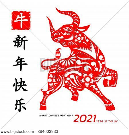 Happy Chinese New Year Background 2021. Year Of The Ox, An Annual Animal Zodiac. Asian Style In Mean