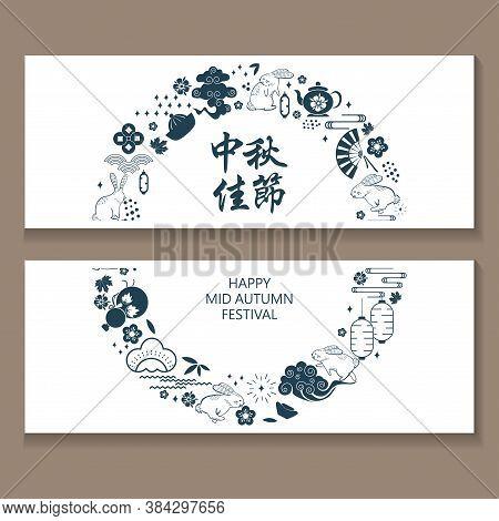 Chinese Mid Autumn Festival Design. Chinese Translation Mid Autumn Festival