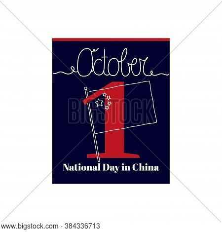 Calendar Sheet, Vector Illustration On The Theme Of National Day In China On October 1. Decorated Wi