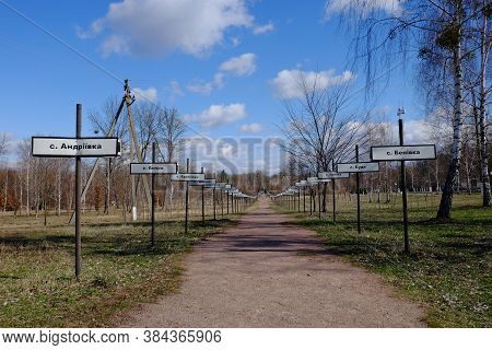 Alley With The Names Of Abandoned Villages In The Zone Of The Chernobyl Nuclear Disaster. Memorial C