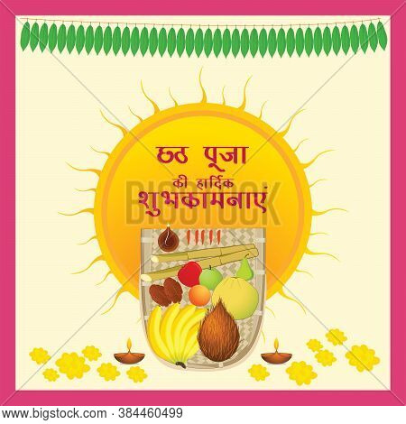 Illustration Of Chhath Puja With Message In Hindi Means Best Wishes For Chhath Puja.