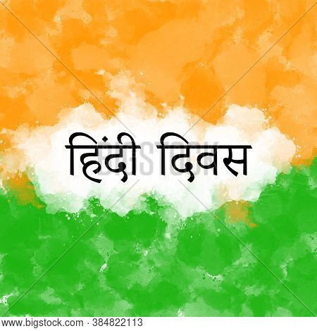 14 September Hindi Divas Written In Black With Indian Tricolor Watercolor Background Poster