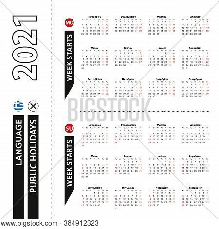 Two Versions Of 2021 Calendar In Greek, Week Starts From Monday And Week Starts From Sunday. Vector