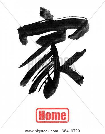 Home, traditional Chinese calligraphy art isolated on white background.