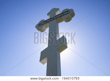 Orthodox Cross Against The Blue Sky And The Sun. Cross In The Backlight Of The Sun. Symbol Of The Ch