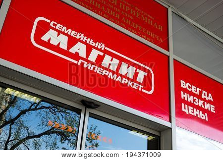 Voronezh, Russia - May 01, 2017: Signboard at the entrance to the building