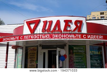 Voronezh, Russia - May 01, 2017: Sign of the store of goods for the house