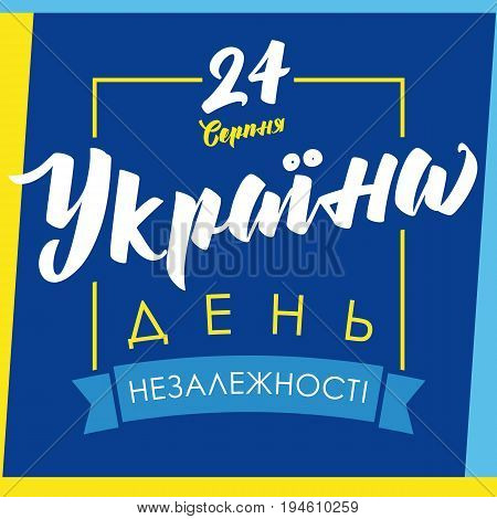 Independence Day 24th of August vector colored lettering Ukraine in national flag frame colors greetings. Ukraine Independence Day greeting card UA blue