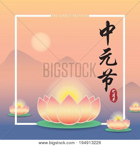 The chinese ghost festival ( Zhong Yuan Jie / Yu Lan Jie) is a traditional Buddhist and Taoist festival. Vector illustration of floating lotus lantern on river. (caption: Zhong Yuan Jie, mid-july)