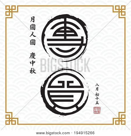 Mid-autumn festival greeting with chinese calligraphy of ' Tuan Yuan', means reunion. (translation: full moon brings family members reunited to celebrate festival, 15th august, happy mid-autumn.)