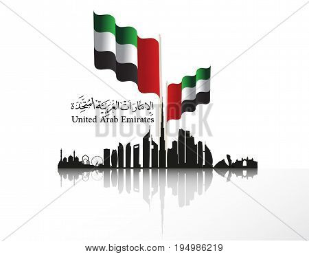 United Arab Emirates ( UAE ) National Day holiday, with an inscription in Arabic translation: United Arab Emirates, Vector illustration