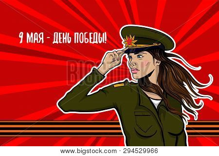 9 May Great War Victory Veterans Memory Card. Portrait Young Soldier Brunette Woman Pop Art In Green
