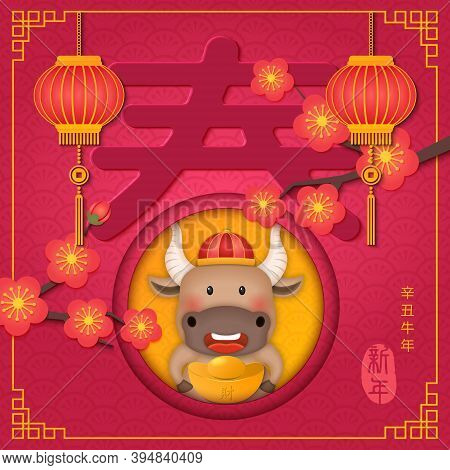 2021 Chinese New Year Of Cute Cartoon Ox And Plum Blossom Spiral Curve Cloud With Chinese Word Desig