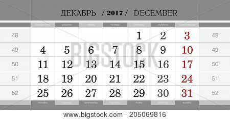 Calendar Quarterly Block For 2018 Year, December 2017. Week Starts From Monday.