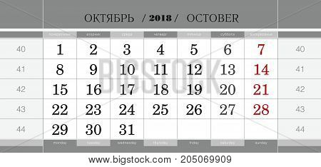 Calendar Quarterly Block For 2018 Year, October 2018. Week Starts From Monday.