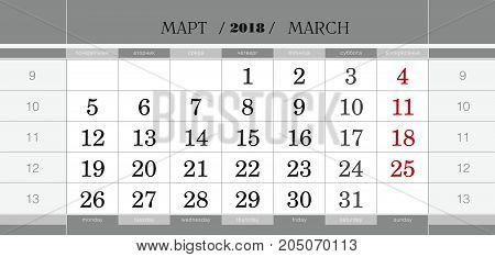 Calendar Quarterly Block For 2018 Year, March 2018. Week Starts From Monday.
