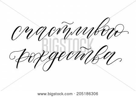 Vector hand drawn greeting card - Merry Christmas in russian. Holiday isolated handwritten calligraphy. Black phrase on white background. Modern poster, minimalistic phrase.