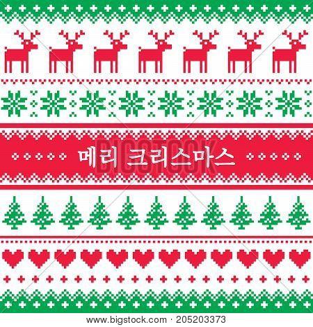 Merry Christmas in Korean greeting card - Nordic or Scandinavian style (Meri Krismas)
