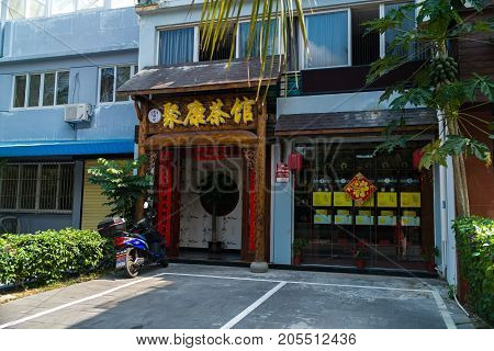 Sanya, China - April 02, 2017: Cozy places in the tourist town of Sanya