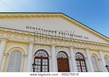 Moscow, Russia - June 02, 2019: Building Of Central Exhibition Hall Manege In Moscow Closeup Against