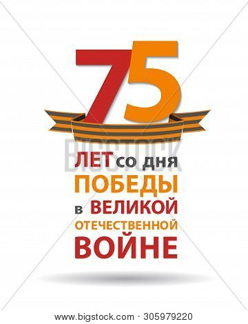 Holiday 9 May. Victory Day. Vector Inscription In Russian: The 75 Th Anniversary Of Victory In Great