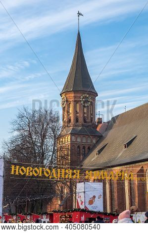Kaliningrad, Russia, January 2, 2020, Kaliningrad Cathedral, The Historical Center Of The City And T