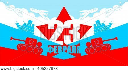 February 23. Defenders Of Fatherland Day. Russian Flag And Military Equipment: Plane And Tank