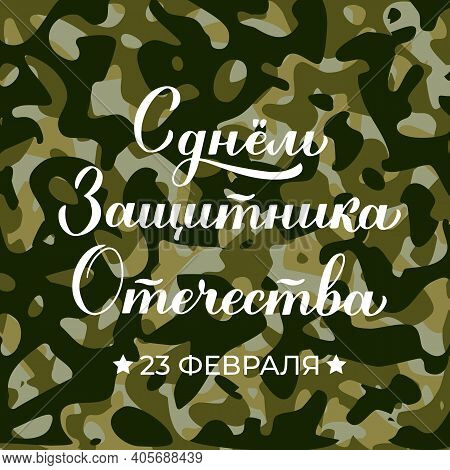 Happy Defender Of The Fatherland Day Calligraphy Hand Lettering In Russian On Camouflage Background.