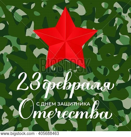 Happy Defender Of The Fatherland Day February 23th Calligraphy Lettering In Russian On Camouflage Ba