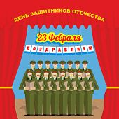Speech choir of soldiers. Russian military officers on scene. Red Curtain and scene. Traditional patriotic celebration of armed forces. Text in Russian: congratulations. 23 February. Day of defenders of fatherland poster
