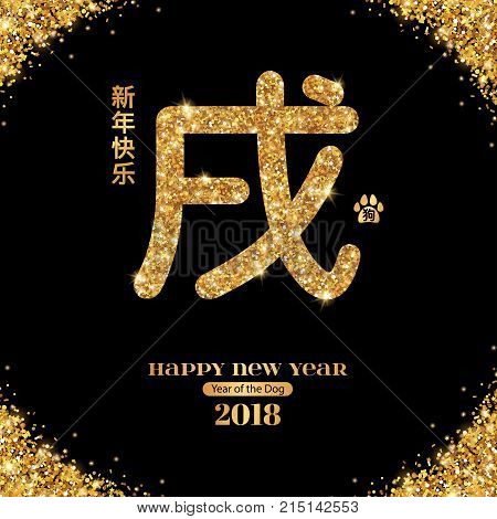 Hieroglyph Zodiac Dog with Glittering Gold Pattern on Black Background. Happy 2018 Chinese New Year. Vector illustration. Hieroglyph in paw - animal Dog. Vertical hieroglyphs - Happy New Year.