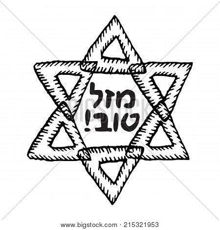 The six-pointed star of David. The Jewish sign. Inscription Mazl Tov Translated from Hebrew We wish Happiness. Hand draw. Doodle, a sketch. Vector illustration