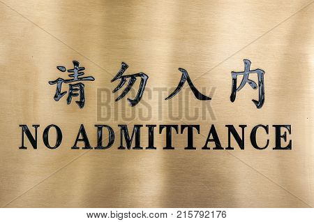 no admittance sign at english and chinese languages.