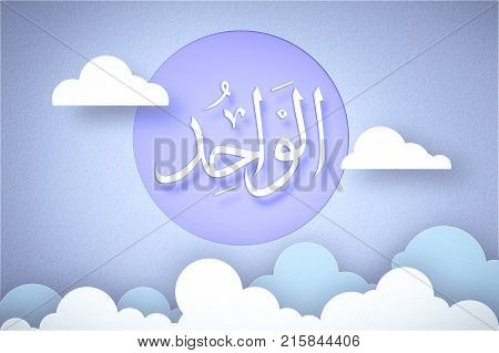 Allah In Arabic Writing , God Name In Arabic Sky Background, Paper Style