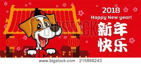 The year of the Dog 2018. Chinese New Year 2018. Translation: Happy New Year! Cartoon Cute dog mascot vector