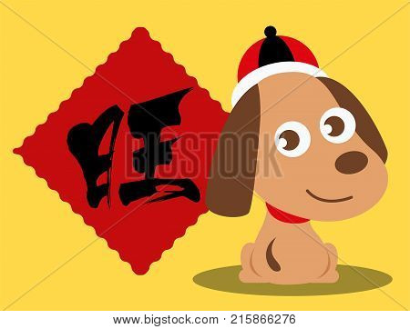The year of the Dog 2018. Chinese New Year 2018. Translation: Prosperous. Cartoon Cute dog mascot vector