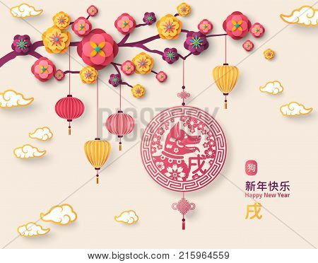 2018 Chinese New Year greeting card with dog emblem and sakura branch. Long Hieroglyphs Translation: Happy New Year. Hieroglyph in red stamp: Dog, Hieroglyph in Emblem: Zodiac Dog. Paper cut flowers