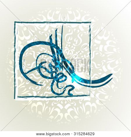 Collegium In Arabic Style Concept Of Greeting Card For Ramazan Holiday.