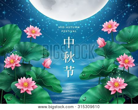 Card With Full Moon Over River With Lotus For Mid Autumn Festival. China Letters Calligraphy For Mid