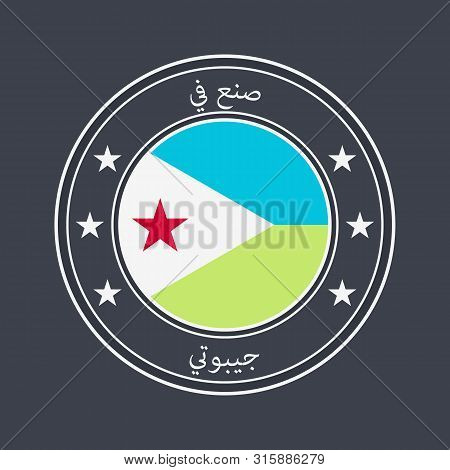 Flag Of Djibouti. Round Label With Name Of Country In Arabic For Unique National Goods. Vector