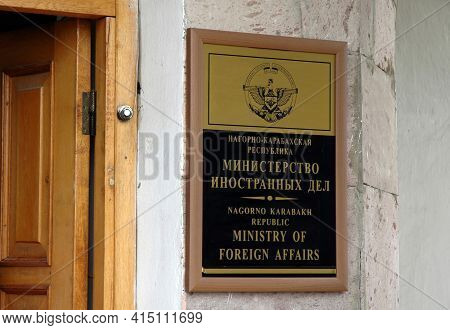 Stepanakert, Nagorno Karabakh - July 20, 2006: The Ministry Of Foreign Affairs Of Republic Artsakh,