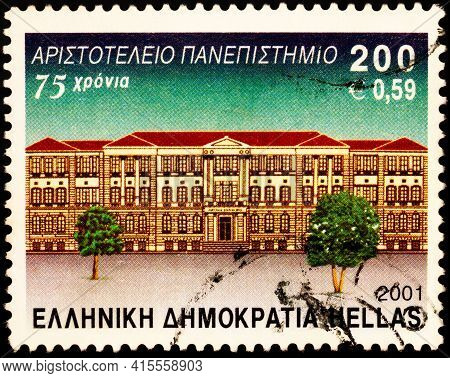 Moscow, Russia - April 03, 2021: Stamp Printed In Greece Shows Aristotle University Of Thessaloniki,