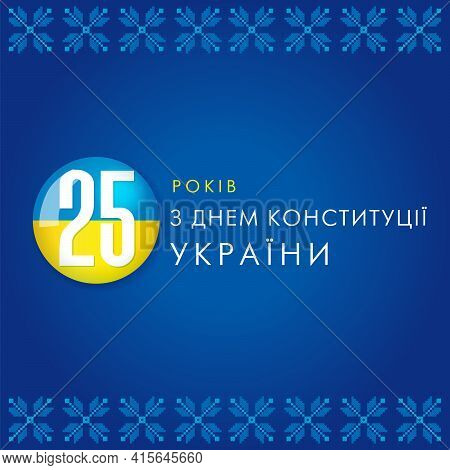 Anniversary Banner With Ukrainian Text: 25 Years Constitution Day And Numbers On National Flag. Holi