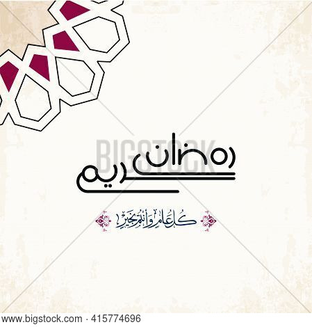 Ramadan Kareem In Arabic Calligraphy Greetings With Islamic Mosque And Decoration, Translated