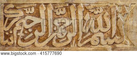Traditional Mamluk Era Arabic Inscription Engraved In External Marble Wall - Text Translates As: In