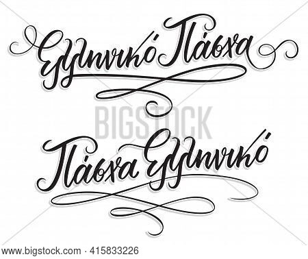 Elliniko Pasha In Greek Language Means Greek Easter. Hand Lettering Calligraphy With Brush Pen. Vect