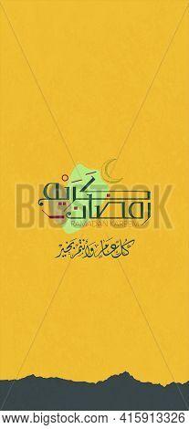 Traditional Lantern Of Ramadan- Ramadan Kareem Beautiful Greeting Card With Arabic Calligraphy Which